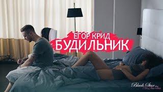 Егор Крид - Будильник 2015 Классная песня