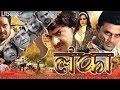 लंका पर पहली बार बनेगी भोजपुरी फिल्म   LANKA Bhojpuri Film 2017   Anjana Singh