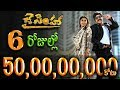 jai simha 6 days collections | 6 Day Box office Collections | Balakrishna | K.S.Ravi Kumar
