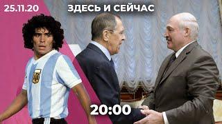 Лавров встретится с Лукашенко. Умер Марадона. Дипломатический конфликт России и Польши из-за Катыни cмотреть видео онлайн бесплатно в высоком качестве - HDVIDEO