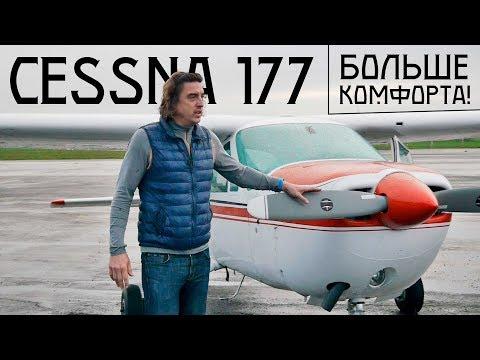 Тест флайт Cessna