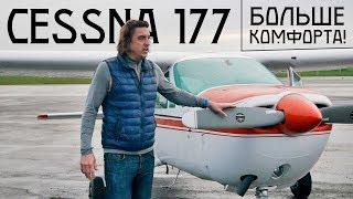 Тест Флайт Cessna 177. Кардинальное Решение.