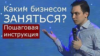 Одне з найбільш корисних відео Бізнес Молодості! Тим, хто не знає ЧИМ ЗАЙНЯТИСЯ!? | БМ