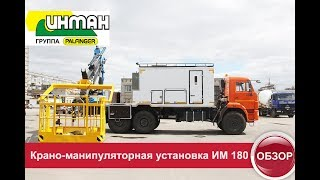 Обзор манипулятора ИМ 180 (ИНМАН)