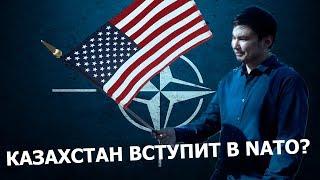 Казахстан вступит в НАТО?