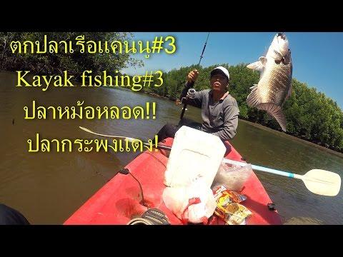 ตกปลาเรือแคนนู#3 ปลากระพง ปลาทราย ม้อหลอด!!  Kayak fishing#3 @Andaman Sea