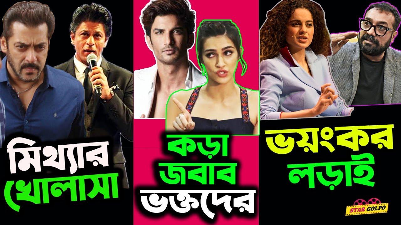 Salman এর মুভি নিয়ে মিথ্যা গুজব ফাঁস! Kangana এবং Anurag এর বিশাল লড়াই! কথা শুনিয়ে সমালোচনায় Kriti