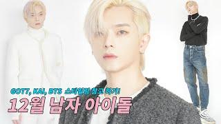 12월★ 남자 아이돌 스타일링 코디 룩북 // 남자 트위드 자켓, 모크넥 워머 니트 (K-pop Idol S…