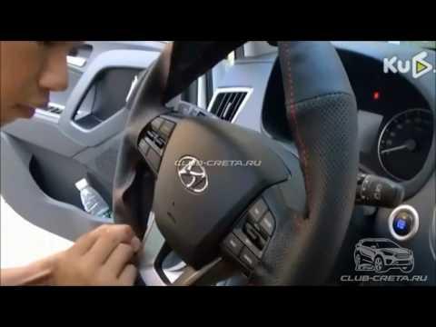 Оплетка руля Hyundai Creta