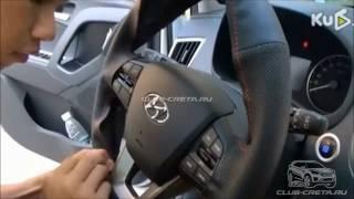 Оплетка руля Hyundai Creta смотреть