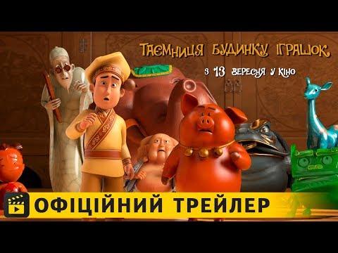 трейлер Таємниця будинку іграшок (2018) українською