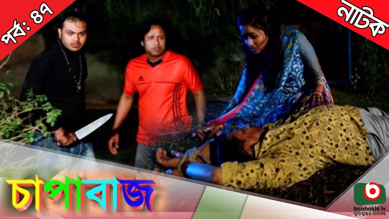 Bangla Comedy Natok  | Chapabaj  EP - 47 | ATM Samsuzzaman, Joy, Eshana, Hasan Jahangir, Any