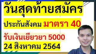 วันสุดท้ายสมัครมาตรา40 รับเงิน5000 เงินเยียวยาประกันสังคม 24 สิงหาคม 64 #เงินเยียวยา