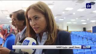 وزيرة الثقافة تلتقي بالفعاليات الثقافية والشعبية في عجلون - (5-7-2018)