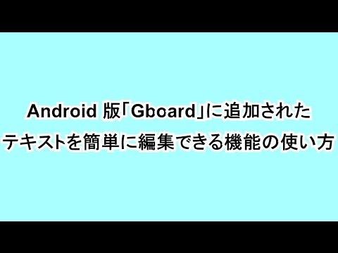 Android 版「Gboard」に追加されたテキストを簡単に編集できる機能の使い方