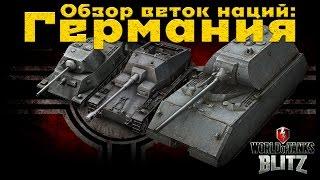 Обзор веток наций: Германия [WoT: Blitz](Данный гайд предназначен исключительно для новичков с целью ознакомиться с танками, которые находятся..., 2015-07-05T17:38:50.000Z)