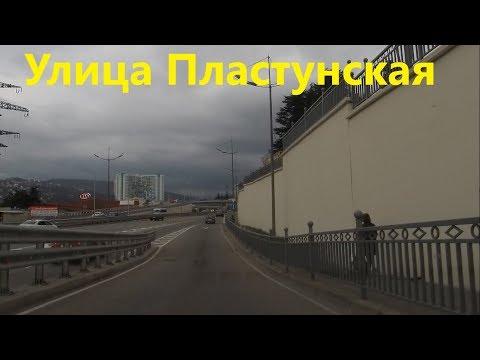 Улица Пластунская в Сочи. Улицы и районы Сочи. Район Макаренко и КСМ.