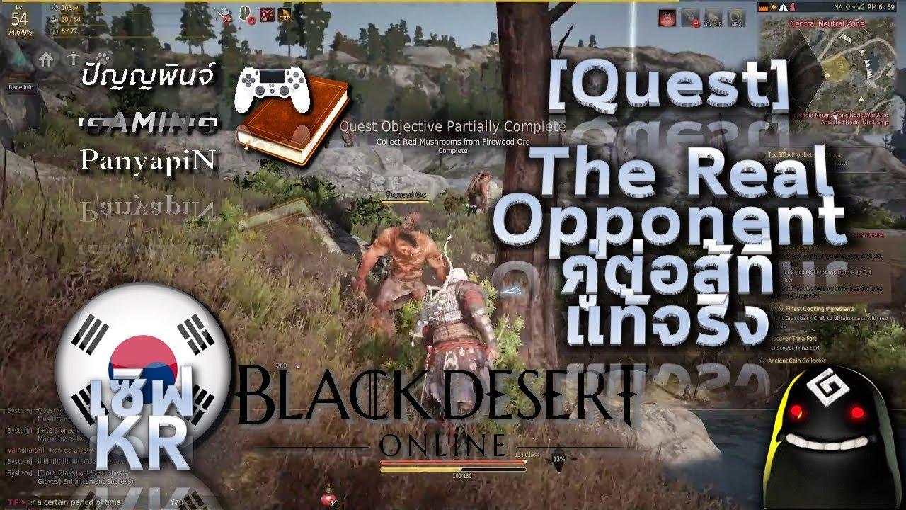[Quest] Black Desert Online - The Real Opponent