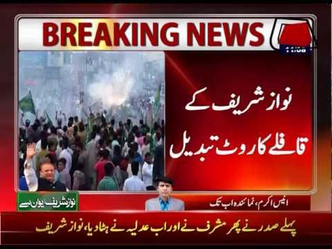 Nawaz Sharif's GT Road Rally Enters in Gujranwala Limits
