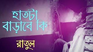 Haat Ta Barabe Ki By Ratul   Lyrical Audio   Romantic Song   2016