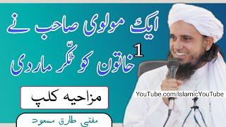 Ek molvi Sahab Ka Waqia by Mufti Tariq Masood funny Bayan Islamic YouTube