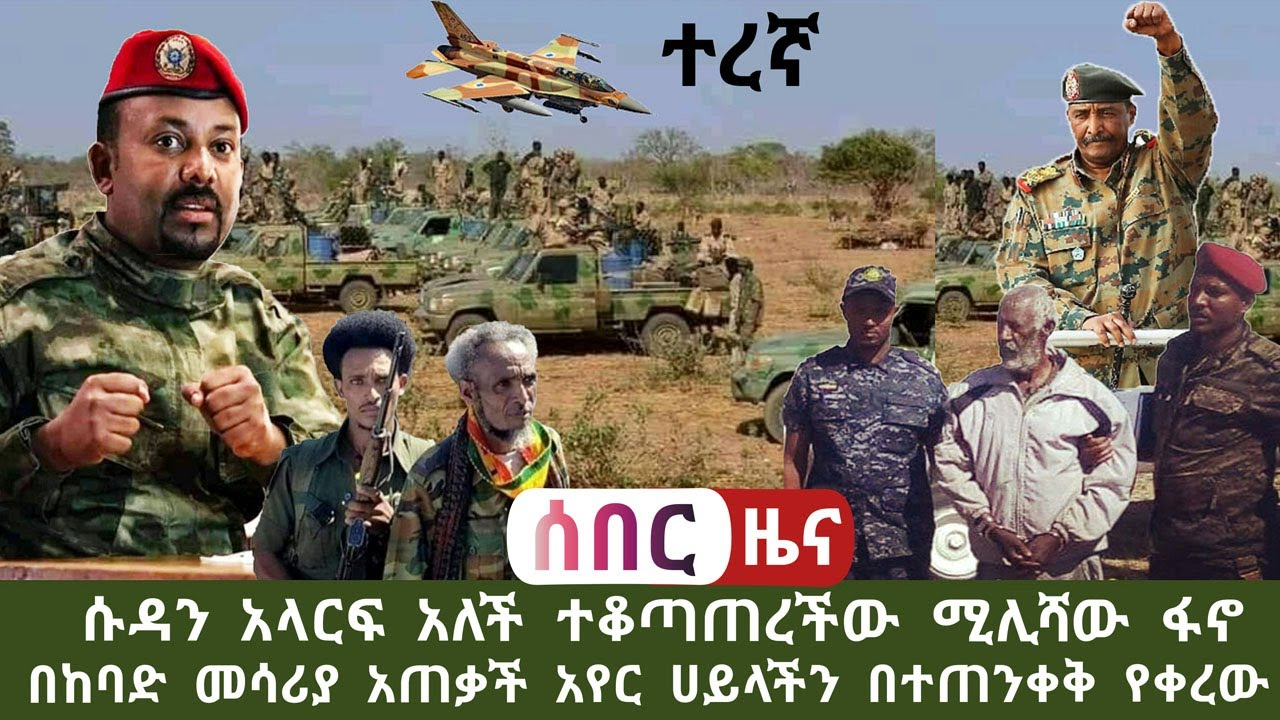 Top media official daily Ethiopian News Jan 10, 2021