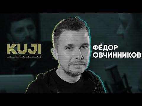 Фёдор Овчинников: с чего начинается бизнес (Kuji Podcast 51)