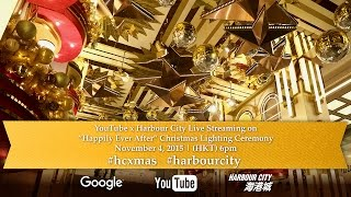 "YouTube x Harbour City Live Streaming on ""Happily Ever After"" Christmas Lighting Ceremony"