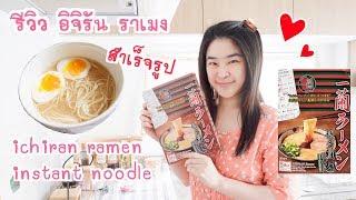 รีวิว ราเมงข้อสอบ สำเร็จรูป | อิจิรัน ราเมง แบบกล่อง ทำเองที่บ้านง่ายๆ| ichiran ramen instant noodle