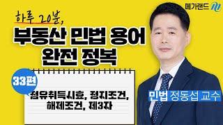 [공인중개사] 민법 정동섭 교수님의 민법 용어해설특강_…