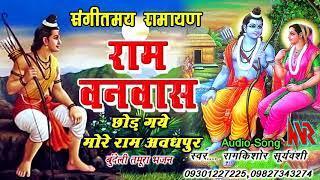 (RAMAYAN TAMURA) - Chhod Gaye More Ram Avadhpur - Singer : Ramkishor Suryavanshi - NVR - Jabalpur