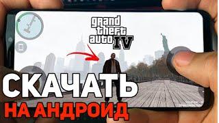 GTA 4 НА АНДРОИД СКАЧАТЬ СКОРО - GTA 4 MOBILE НА ТЕЛЕФОН - PHONE PLANET