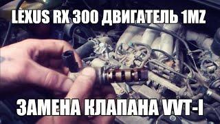 Lexus RX 300 Двигатель 1MZ замена клапана VVT-I(, 2015-04-05T03:56:01.000Z)