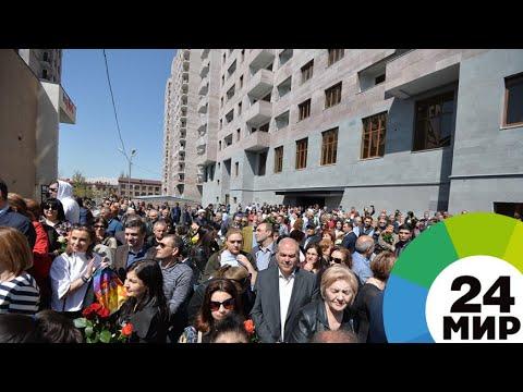 Тысячи семей Армении получили квартиры по программе «Доступное жилье» - МИР 24