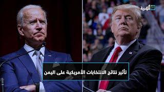 تأثير نتائج الانتخابات الأمريكية على ملف الحرب باليمن وعلى المنطقة ..حوار علي صلاح | أبعاد في المسار