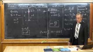 Урок 26. Решение простейших задач на РУД