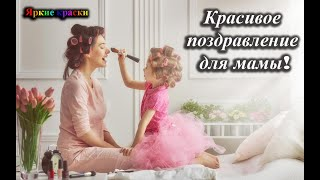 Красивое поздравление для мамы!!! Признание в любви! Для любимой мамы