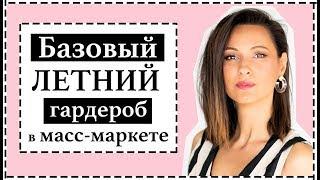 БАЗОВЫЙ ГАРДЕРОБ НА ЛЕТО В МАСС-МАРКЕТЕ