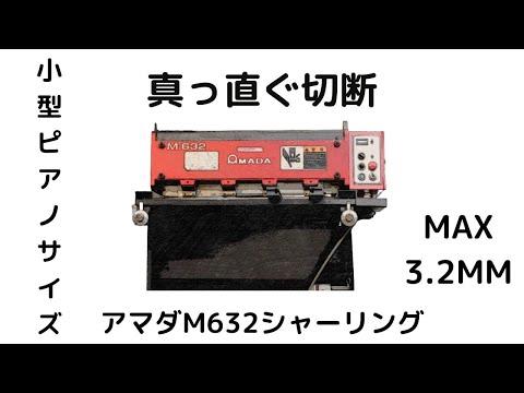 真っ直ぐ切断 アマダM632シャーリング 小型ピアノサイズ Mini size Metal shear