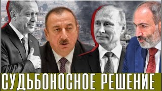 Судьбоносное решение Турция ушла Армения осталась