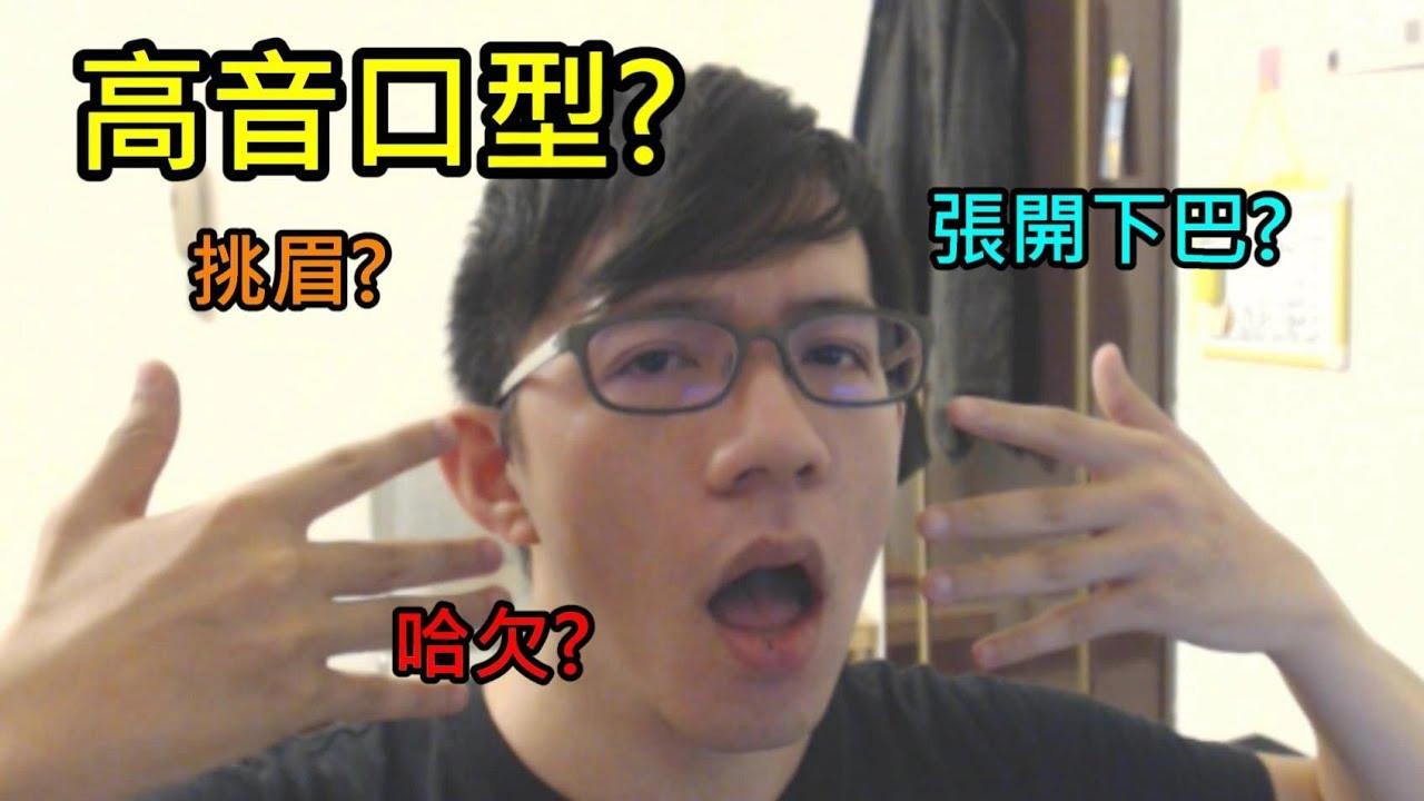 唱高音口型小偏方/如何打開口咽腔 - YouTube
