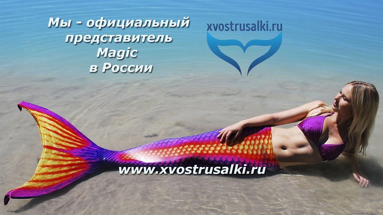 русалки фото хвост