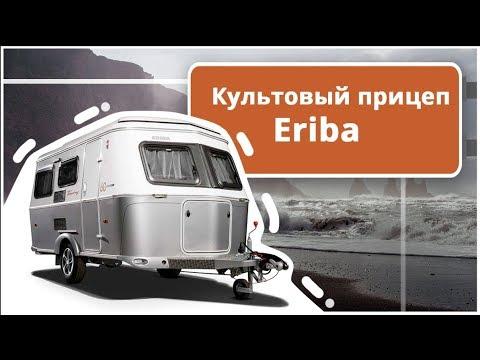 Знаменитый прицеп дача Eriba Touring Troll 60ED. Автодом прицеп в юбилейной версии