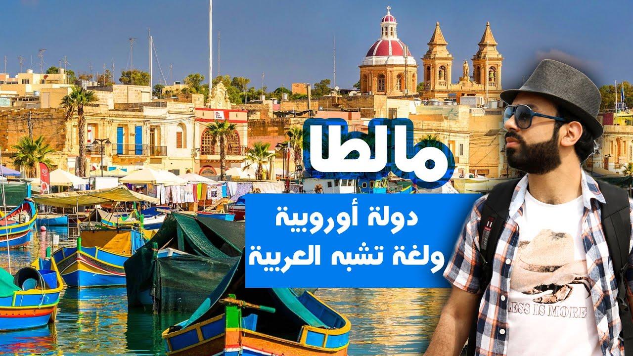 دولة أوروبية ولغة تشبه العربية - تعرف على مالطا