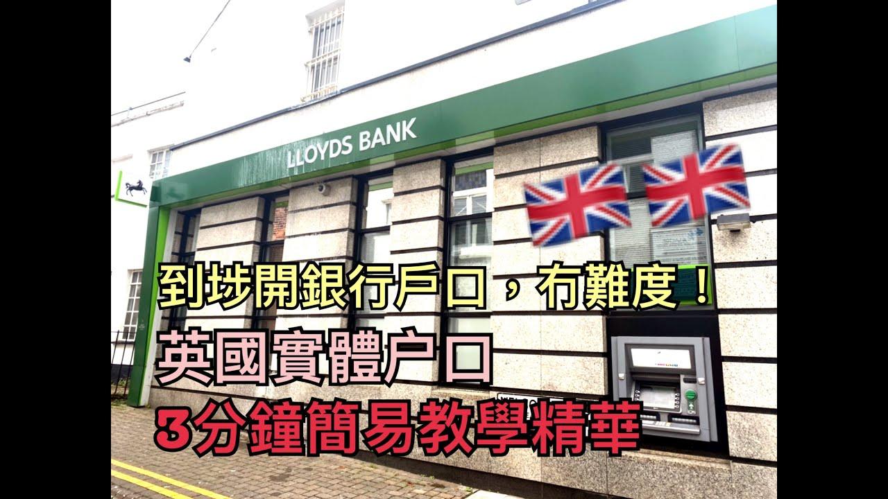 Lloyds Bank開英國戶口教學精華🏦🏦🇬🇧🇬🇧  #英國生活 #移民英國  #移英 #BNO #LOTR #Lloyds #英國銀行 #UKBANK