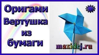 Вертушка оригами | Как сделать оригами вертушку