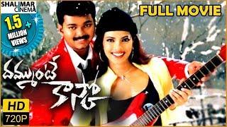 Dammunte Kasko Full Length Telugu Movie    Vijay, Priyanka Chopra    Shalimar Cinema