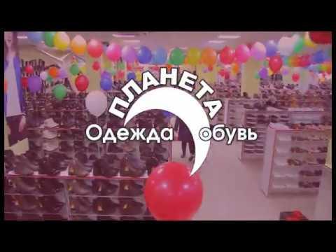 Ролик Планета одежда обувь Кострома 15 секунд