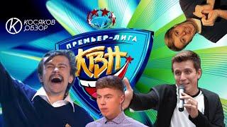 Смотреть #Косяковобзор КВН Премьер лига 2018 первая 1/8 онлайн