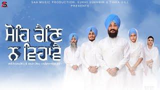 Mohe Rain Na Vihanve | Shabad | Bhai Sikander Singh Ji | Saa Music Production